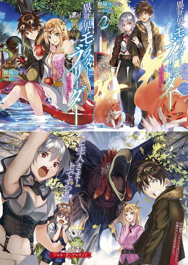 IsekaiMonsterBreeder.jpg (640×903) Girls anime