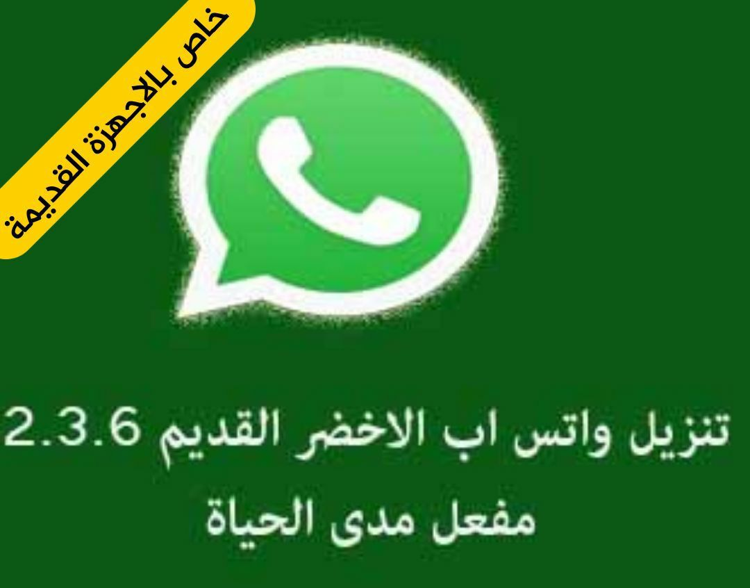 تحميل واتساب الاخضر القديم تحديث واتس اب للاجهزة القديمة مدى الحياة Whatsapp Old Version تنزيل واتساب الاخضر القديم للهواتف القديمة Letters Technology Symbols