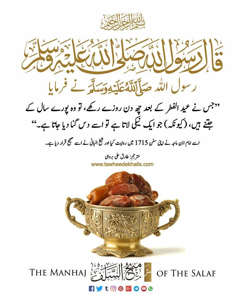 شوال کے چھ روزے Hadith Islam