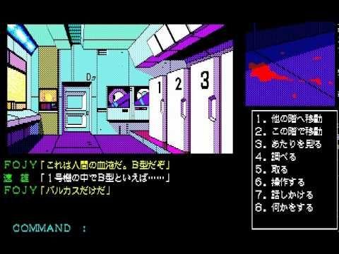 Jesus - PC-88 | Text Adventures | Classic rpg, Games, Pixel art