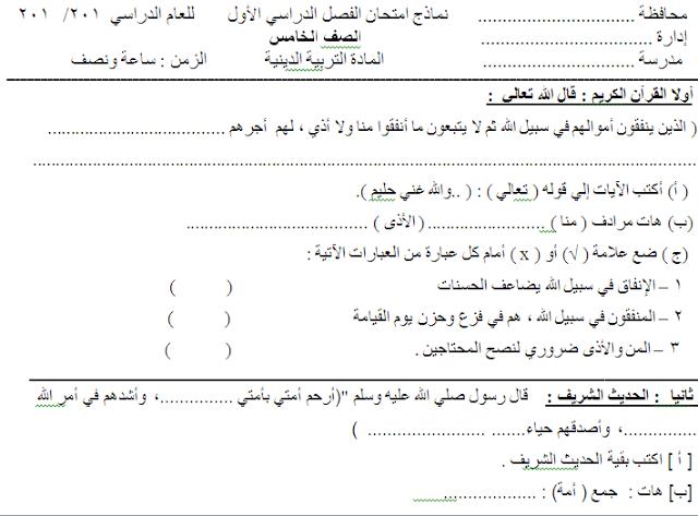 نماذج امتحانات تربية دينية إسلامية للصف الخامس ترم أول Word مجمعة جاهزة للتحميل والطباعة Past Exams Exam Words