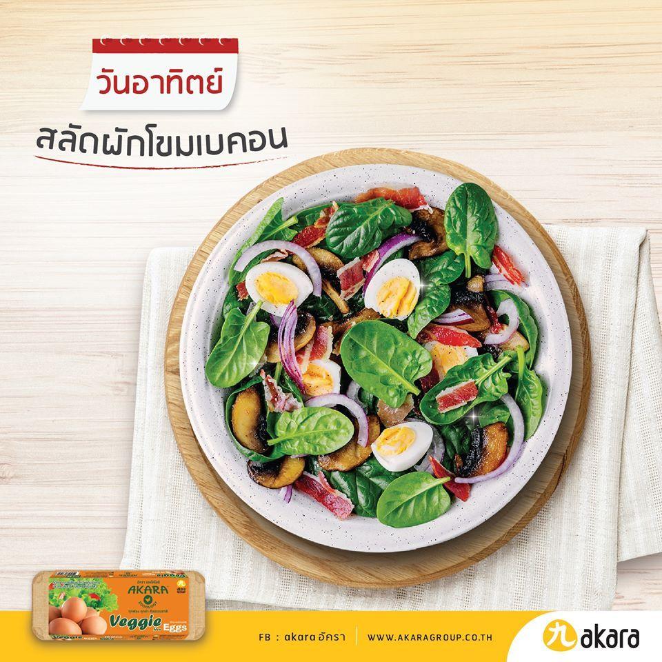 ฮาวท สล ดผ กโขมเบคอน Spinach Salad With Bacon And Eggs Spinach Salad Bacon Spinach Salad Food
