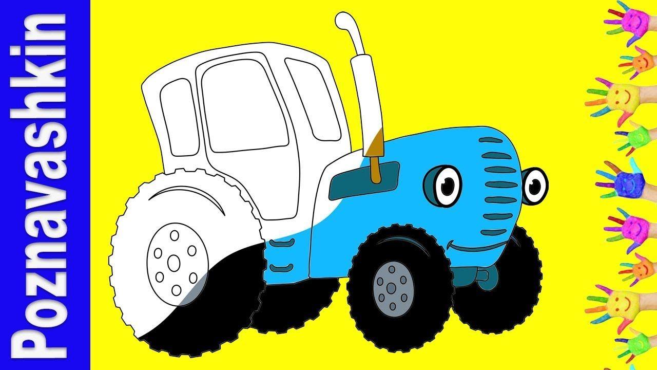 по полям по полям Синий трактор едет к нам - Мультики про ...