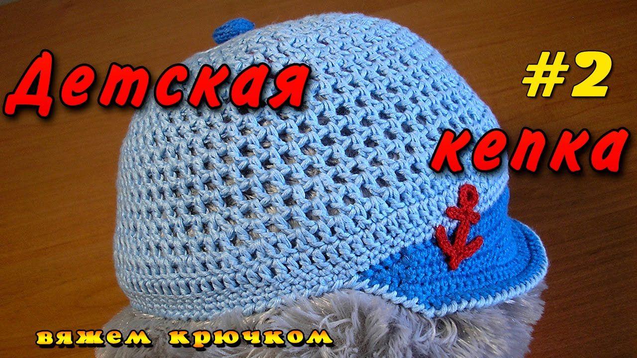 Детская кепка-панамка (шапочка) для мальчика крючком. Часть 2 ...