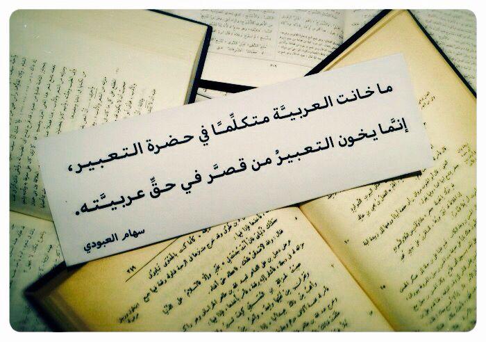 جمال اللغة العربية Quotations Words Arabic Words