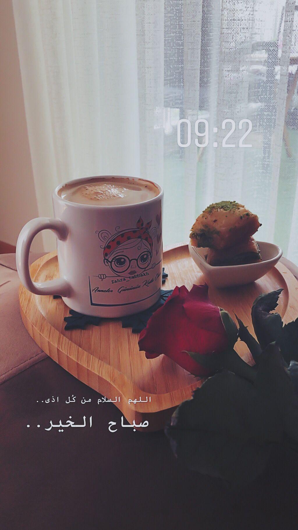 يارب السلام من ك ل اذى Photography Inspiration Portrait Coffee And Books Morning Quotes Images