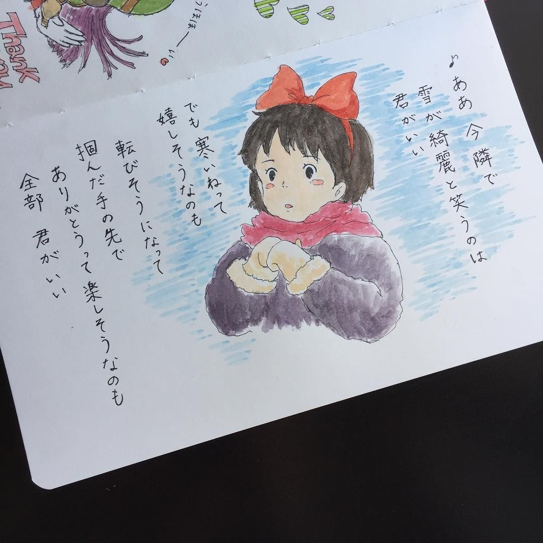 寒いっすね キキにもマフラーと手袋を あと歌詞ちょっと間違えましたが どんまい Backnumber ヒロイン ジブリ 魔女の宅急便 キキ マフラー 水彩 モレスキン イラスト Ghibli Illustration Moleski Studio Ghibli Ghibli Anime