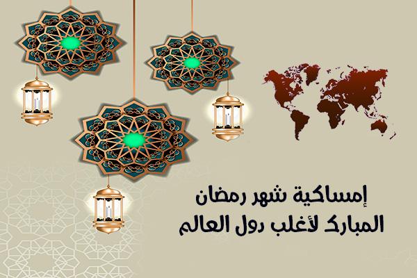 امساكية رمضان 2021 للدول العربية والدول الأجنبية لعام 1442 هجري Ramadan Imsakia In 2021 Cuckoo Clock Clock Calendar