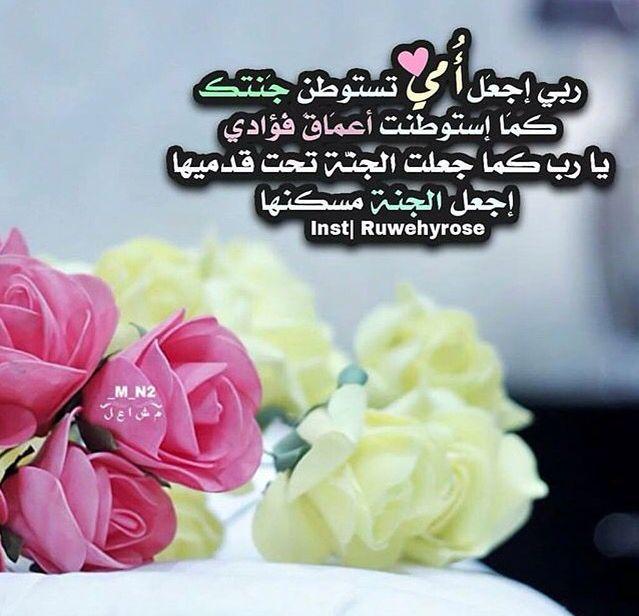 Pin By Sura Adnan On ياآرب آج برڪ سرق لبي لف رآق أ م ي وأبي و آج معني ب هم في ج نات ڪ Love Words Rose Flowers