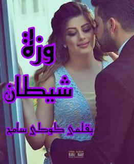 مدونة دار مصر رواية وزة شيطان كاملة بقلم كوكي سامح جميع فصول ال