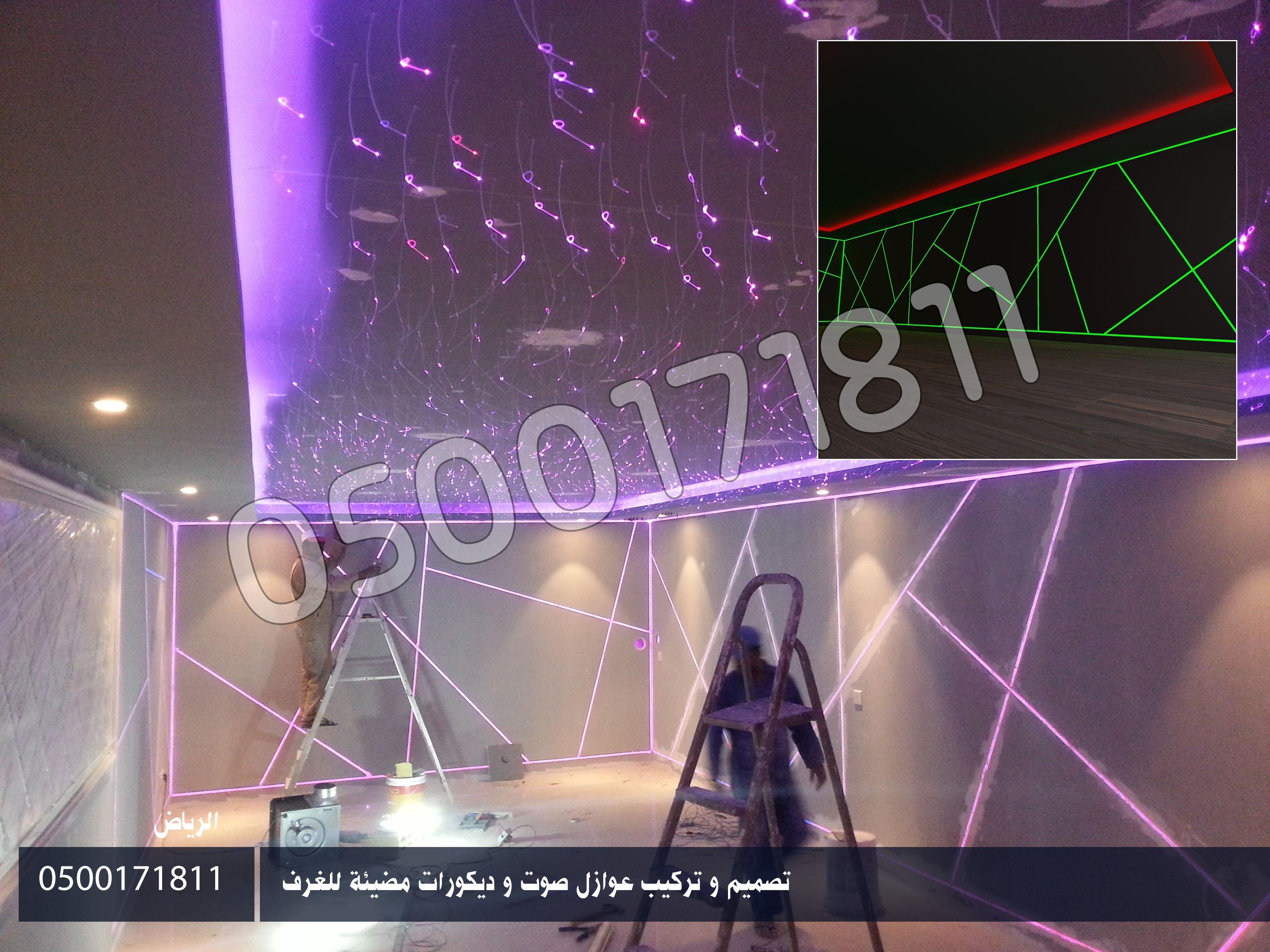 ديكورات الغرف المعزولة عوازل الصوت الرياض Neon Signs Neon Signs