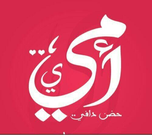 ماما حياتي انتي قلبي وحياتي كلها Islamic Art Calligraphy Islamic Art Art