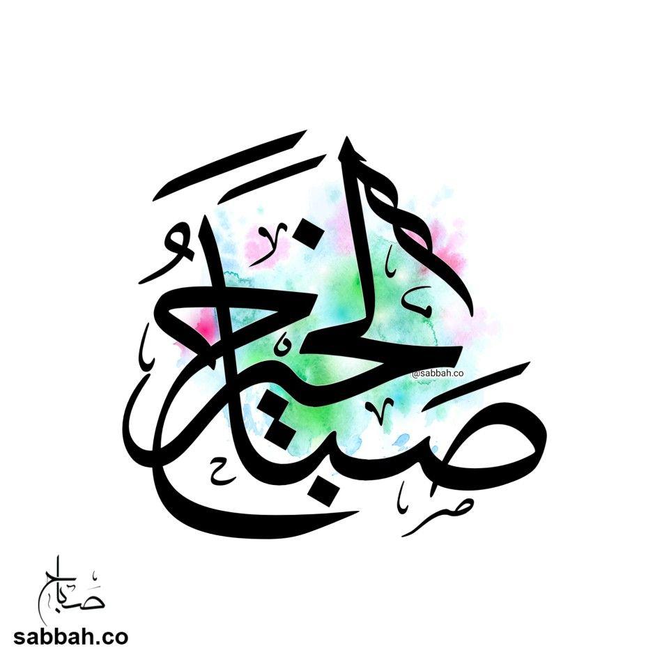 صباح الخير يا عالم اصبحنا واصبح الملك لله يا فتاح يا عليم يا رزاق يا كريم Follow My Instagram Sabbah Islamic Calligraphy Good Morning Arabic Arabic Art