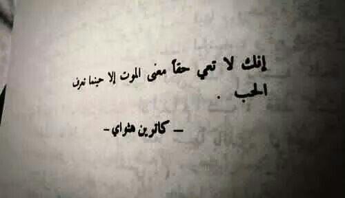 فحينها تبقى معلقا بين الارض والسماء وهذا اصعب من الموت فلا انت تطير الى السماء ولا انت تقف على الارض Romantic Quotes Arabic Quotes Quotations
