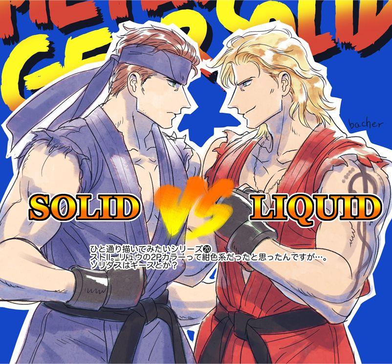 Solid Snake VS Liquid Snake - Street Fighter Style