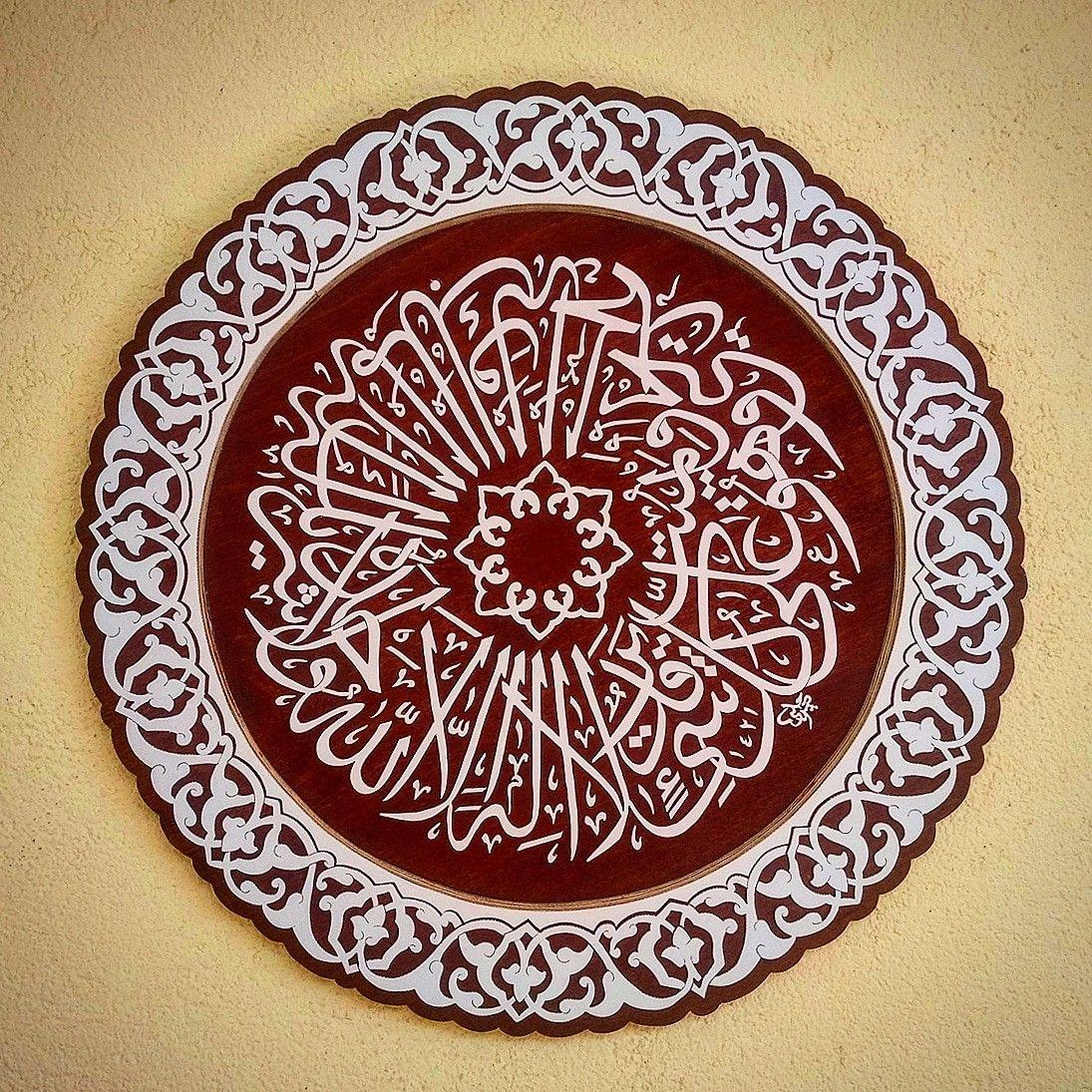 Kelimei Tevhid La Ilahe Illallahu Vahdehu La Serike Leh Lehul Mulku Ve Lehul Hamdu Yuhyi Ve Yumitu Islami Sanat Islam Hat Sanati Sanat