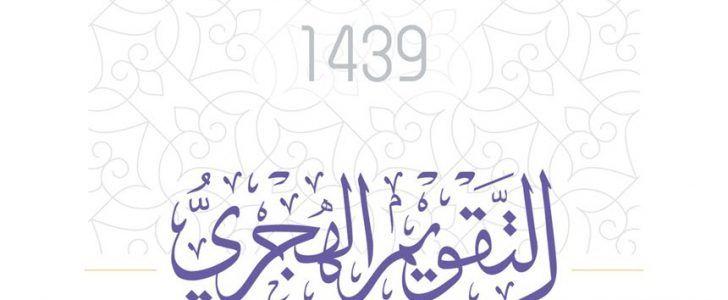 التقويم الهجري 1439 مع الاجازات تصميم خالد الرفاعي تقويم 1439 مع كاملة عن التقويم الاسلامي Hijri Calendar Calendar Stickers
