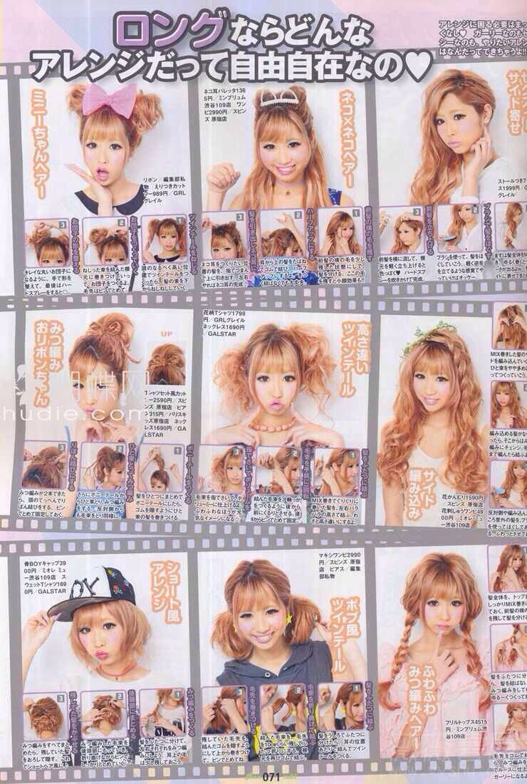 cute japanese/ gyaru hair tutorials - | hair tutorials in