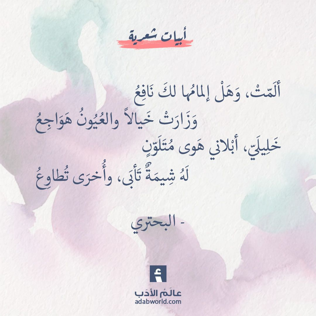 ألم لت وهل المامها لك نافع من اجمل قصائد البحتري عالم الأدب Pretty Words Arabic Poetry Arabic Quotes