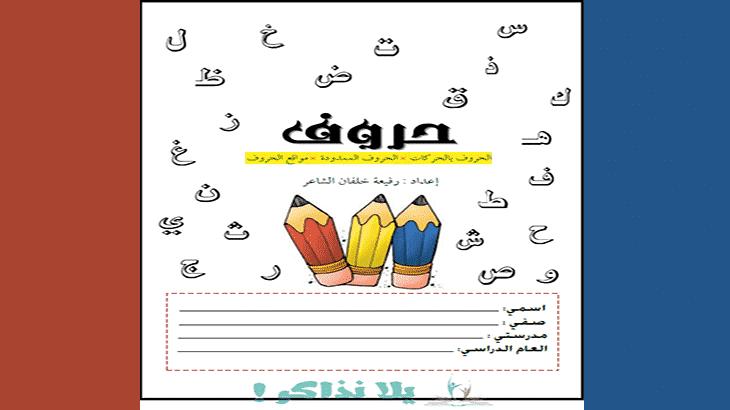 تعلم كتابة الحروف العربية للأطفال بالنقاط Arabic Alphabet For Kids Alphabet For Kids Learning