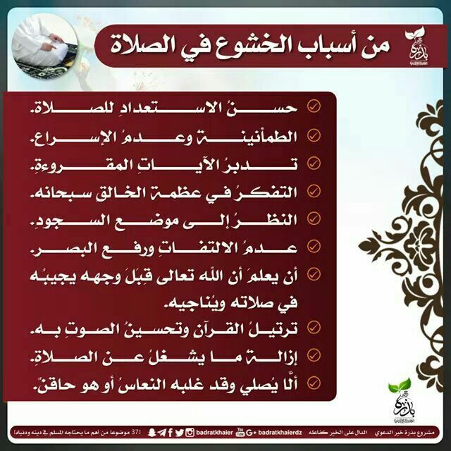 Pin By Adid Soul On Bonjour Islamic Quotes Quotes Spirituality