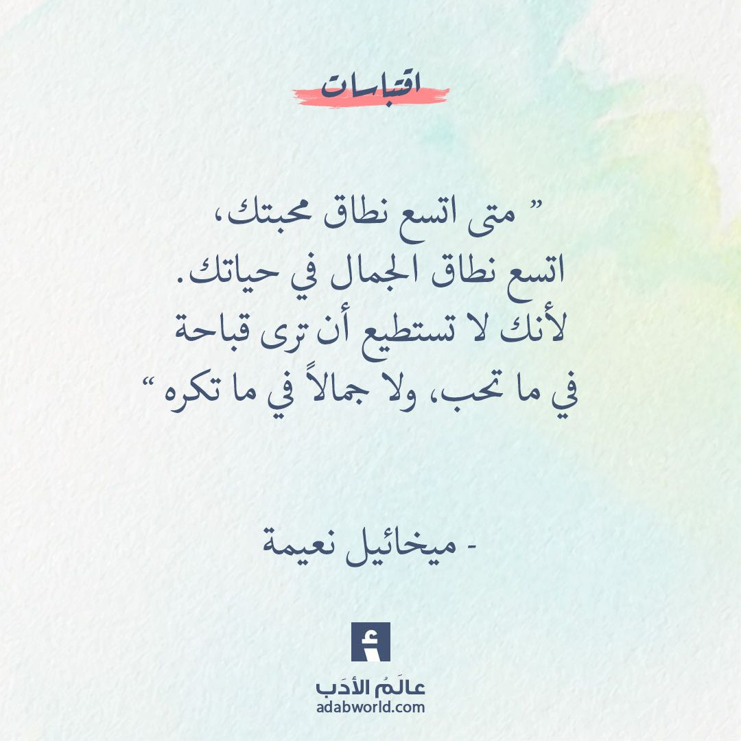 القبح والجمال لميخائيل نعيمة عالم الأدب Life Quotes Quotations Inspirational Quotes