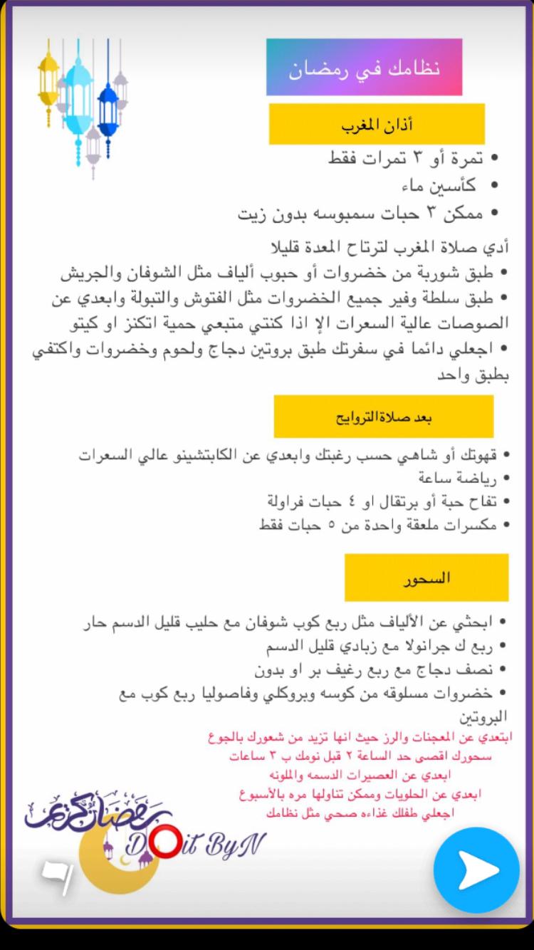Pin By Afaf Al Assaf On انظمة غذائية لنقصان الوزن Health Diet Health Advice Diet