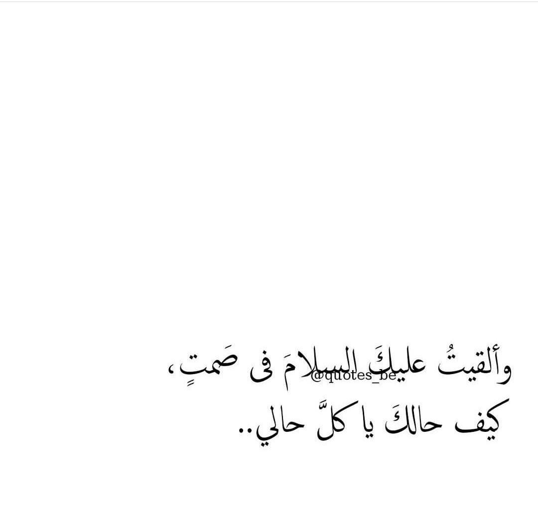 Pin By Asmaa Khaled On كتابة Love Smile Quotes One Word Quotes Words Quotes