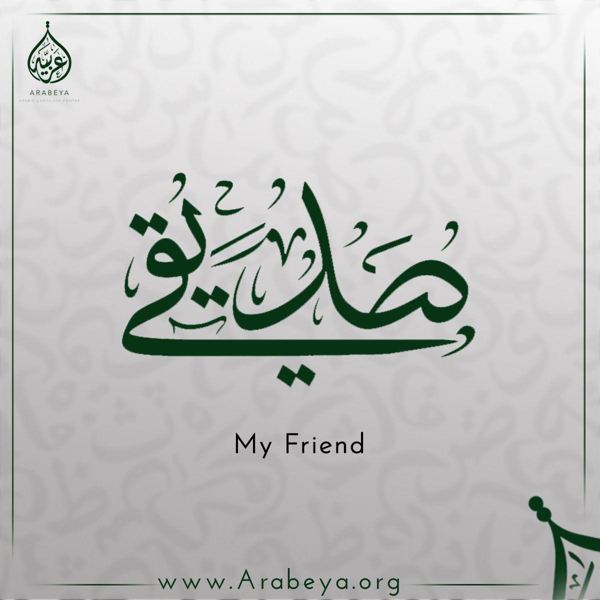 🔊ṣadīqy 👬 #Calligraphy #ArabicCalligraphy #ArabicLanguage