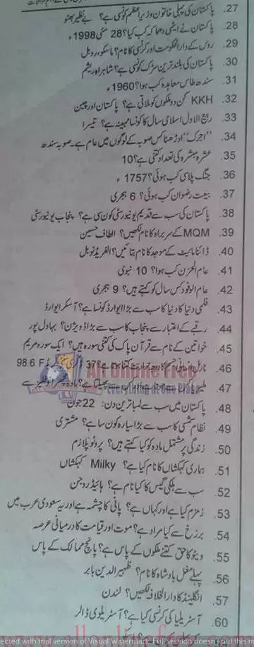 Essay On Discipline In Urdu Study Note General Knowledge Book Quotes Current Affairs