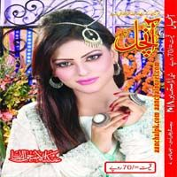 Aanchal Digest September 2018 Read Online Free Download