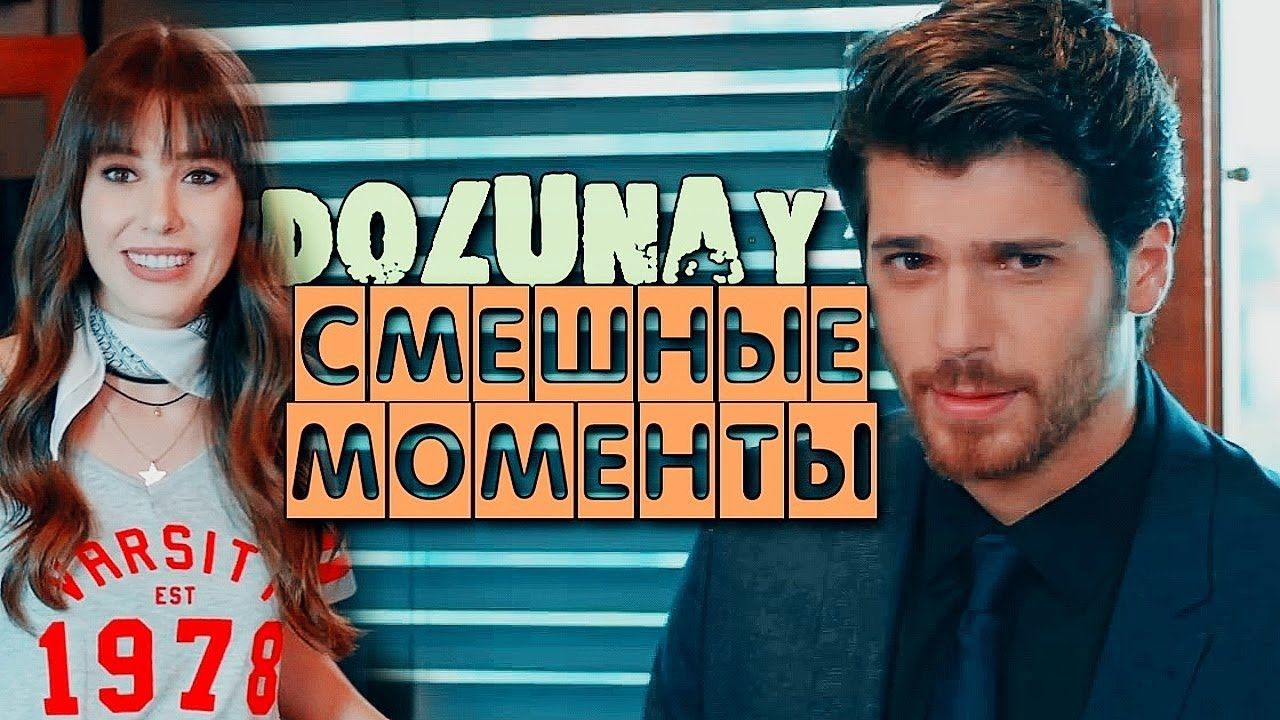 Назлы и Ферит × HUMOR|Dolunay | Movies,Series,Books | Movie
