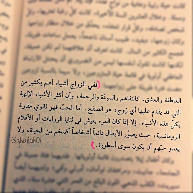 غالية علي ـ رواية قواعد العشق الأربعون لـ إلي ف Favorite Book Quotes Words Quotes Funny Arabic Quotes