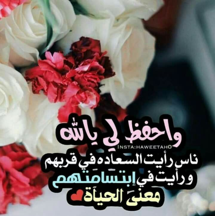 Pin By Dina Joda On روعة المشاعر Arabic Love Quotes Love Words Wise Qoutes