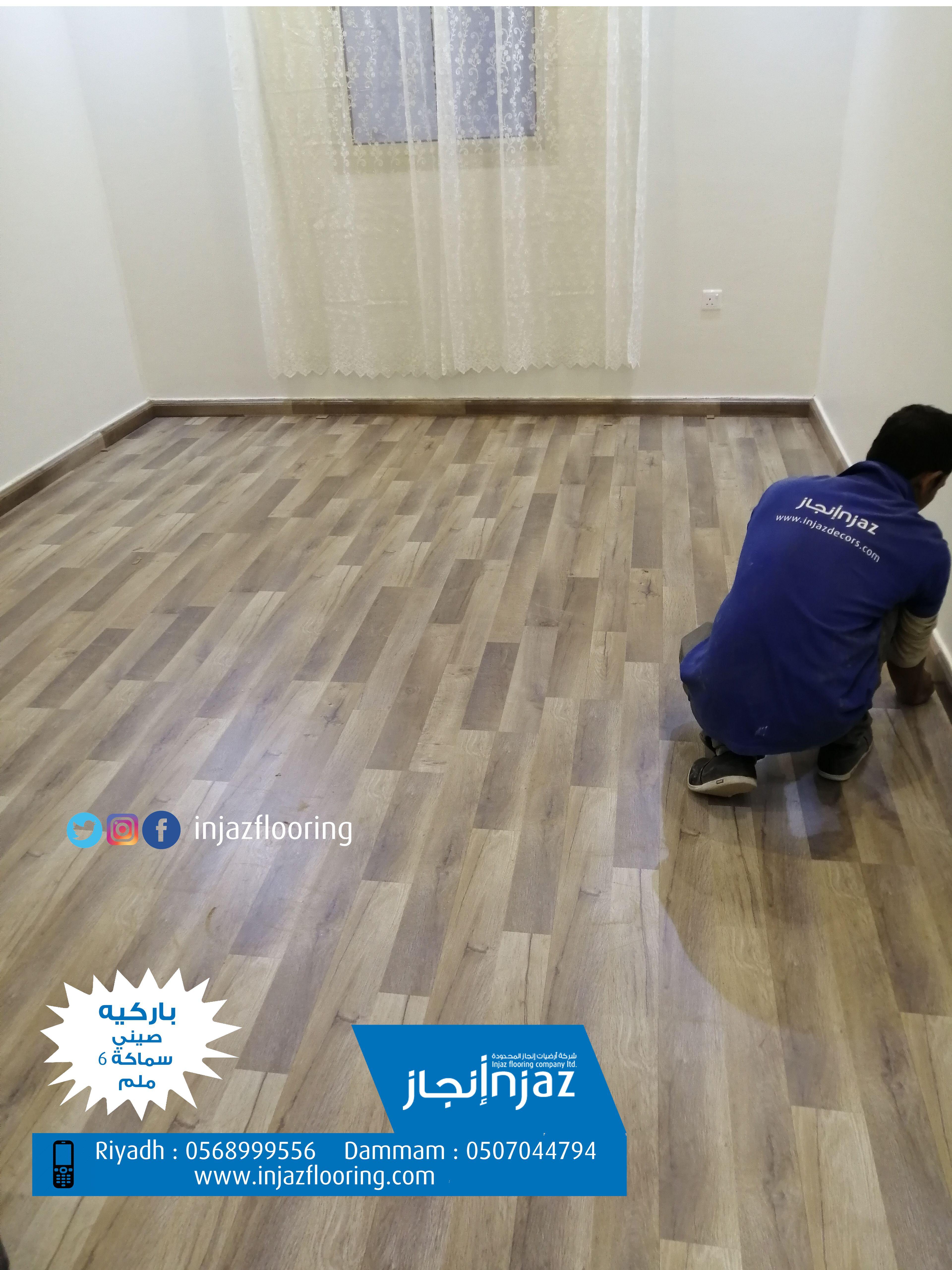 باركيه صيني 30 ريال Flooring Tile Floor Material