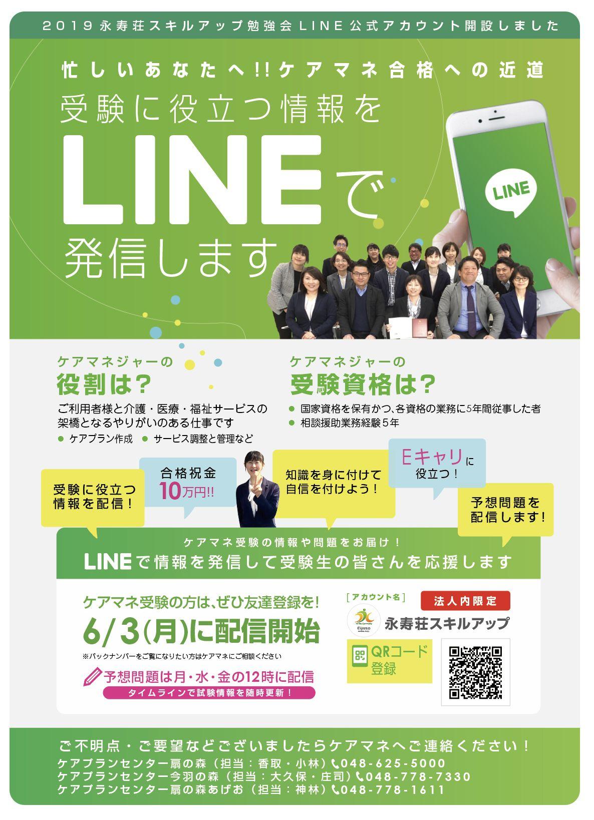社会福祉法人永寿荘で ケアマネさんを応援するline公式アカウントです
