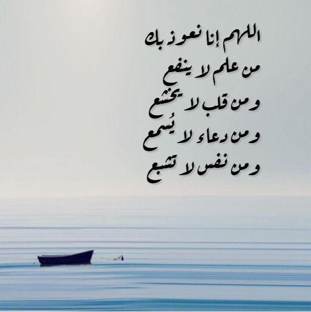 Pin By صفحة المسلم لنشر العلم النافع On How To Make It Photo Arabic Calligraphy Calligraphy