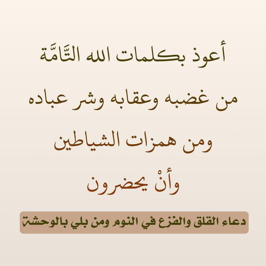 أعوذ بكلمات الله التام ة من غضبه وعقابه وشر عبادة ومن همزات الشياطين وأن يحضرون دعاء أذكار مساء Quotes Me Quotes Ramadan