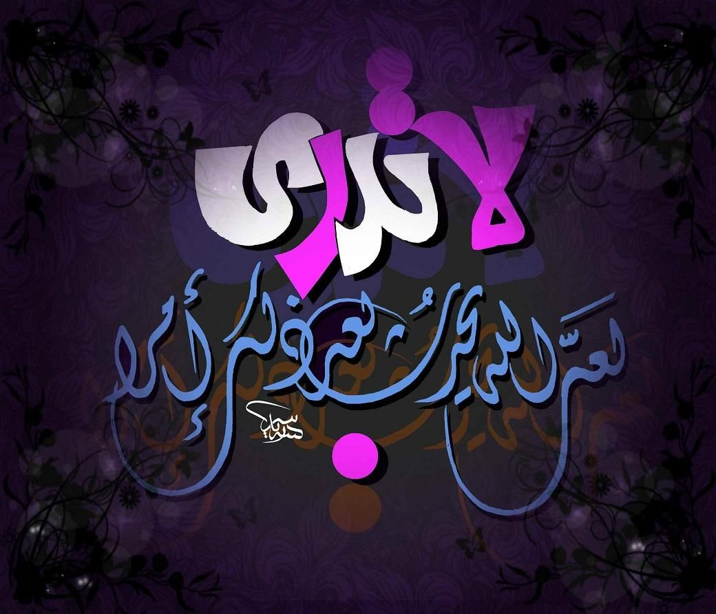 لا تدري لعل الله يحدث بعد ذلك أمرا Islamic Art Calligraphy Islamic Calligraphy Arabic Calligraphy Art