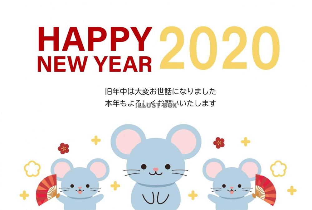 あて な よる 2020