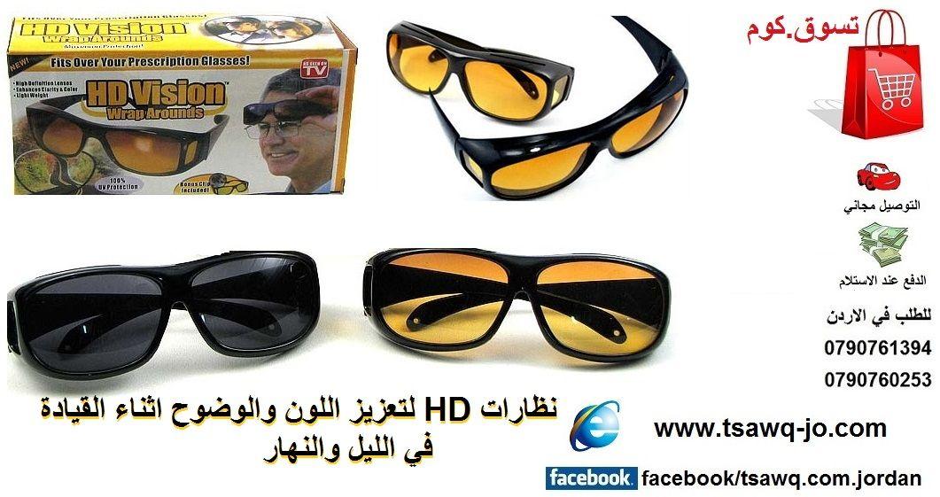 نظارات Hd لتعزيز اللون والوضوح اثناء القيادة في الليل والنهار Hd Vision السعر 20 دينار حماية من الأشعة فوق البنفسجية تقلل من وهج اش Glasses Sunglasses Detail