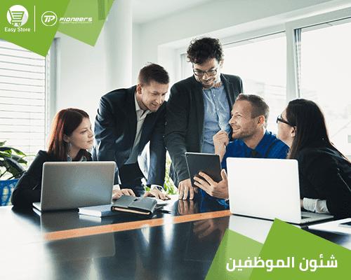 افضل برنامج إدارة شئون الموظفين برنامج محاسبة Easy Store Employee Retention Digital Marketing Services Management Company