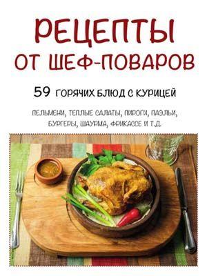 Рецепты от шеф-поваров № 4 (2015) 59 горячих блюд с курицей