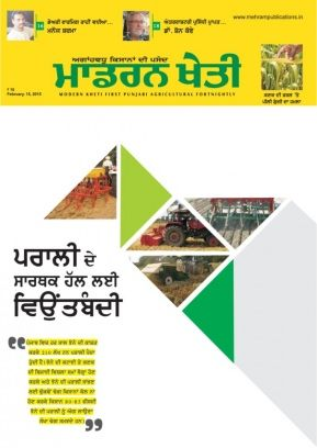 Modern Kheti - Punjabi February 15 2015 edition - Read the digital edition by Magzter on your iPad, iPhone, Android, Tablet Devices, Windows 8, PC, Mac and the Web.