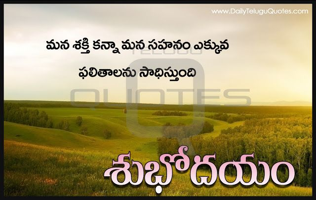 Telugu good morning quotes wshes Life Inspirational Thoughts