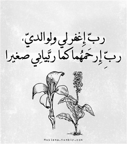Prayer For One S Parentsرب إغفر لي ولوالدي رب Islamic Art And Quotes Islamic Art Calligraphy Islamic Art Toddler Drawing