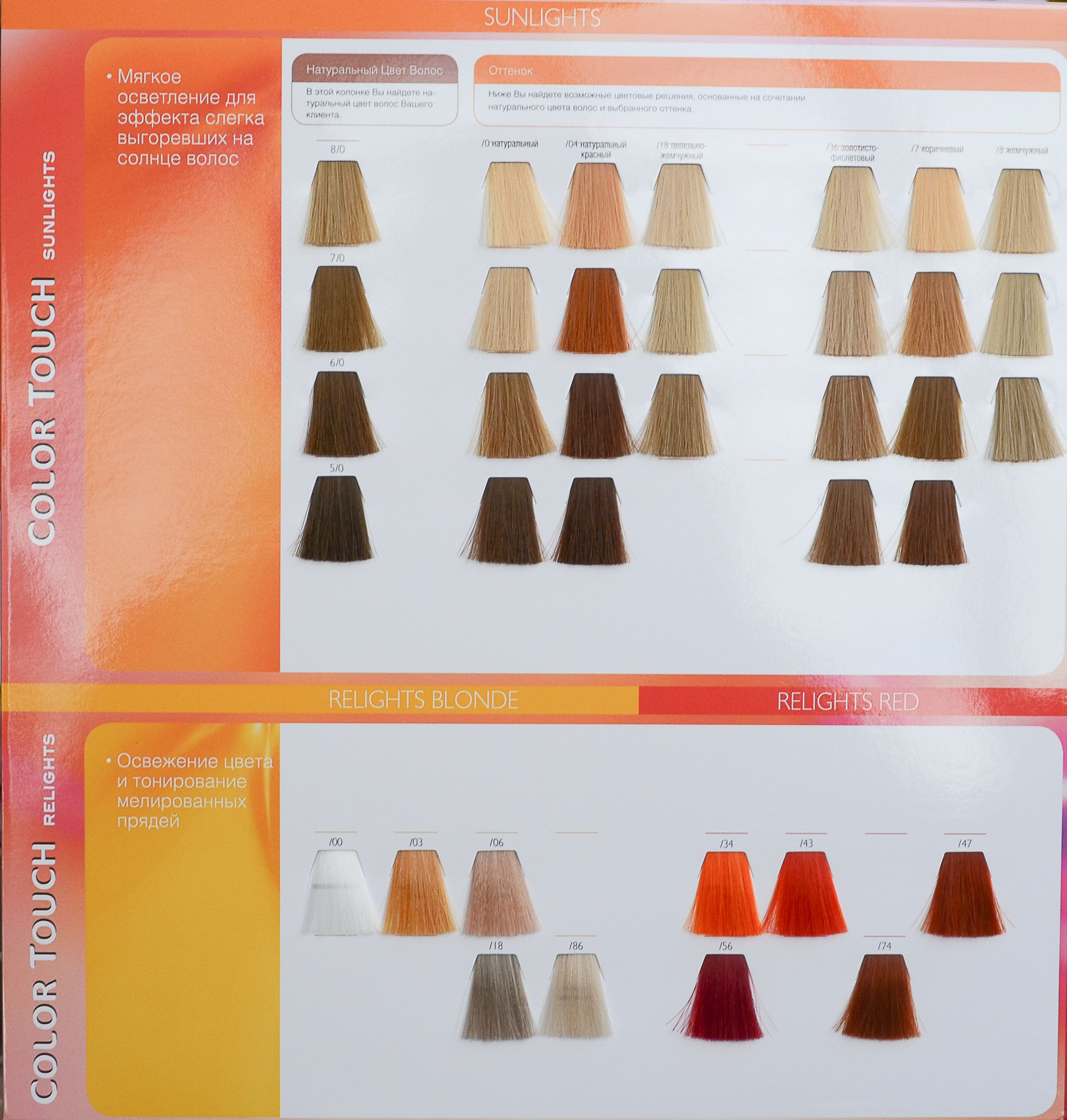 wella color touch 3 jpg 2164 2272 color products
