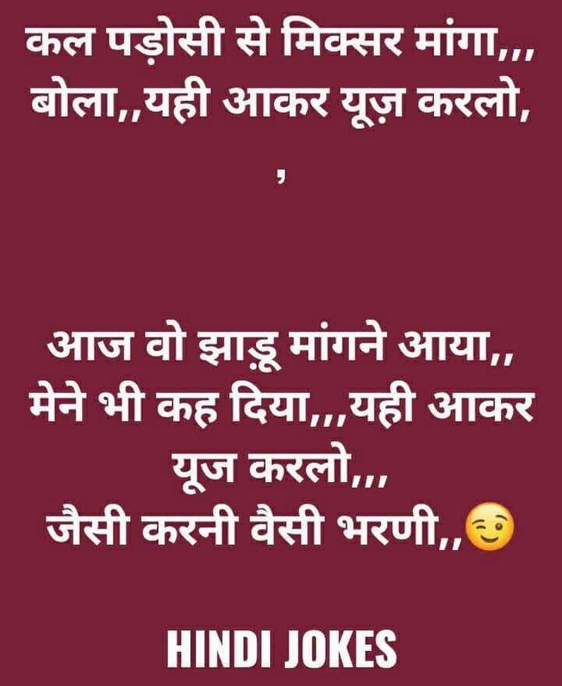 Pin By Rinku Singh On Hindi Jokes Jokes Images Jokes Funny