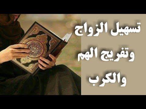 تسهيل الزواج وتفريج الهم والكرب Youtube Islamic Quotes Lost Love Bling