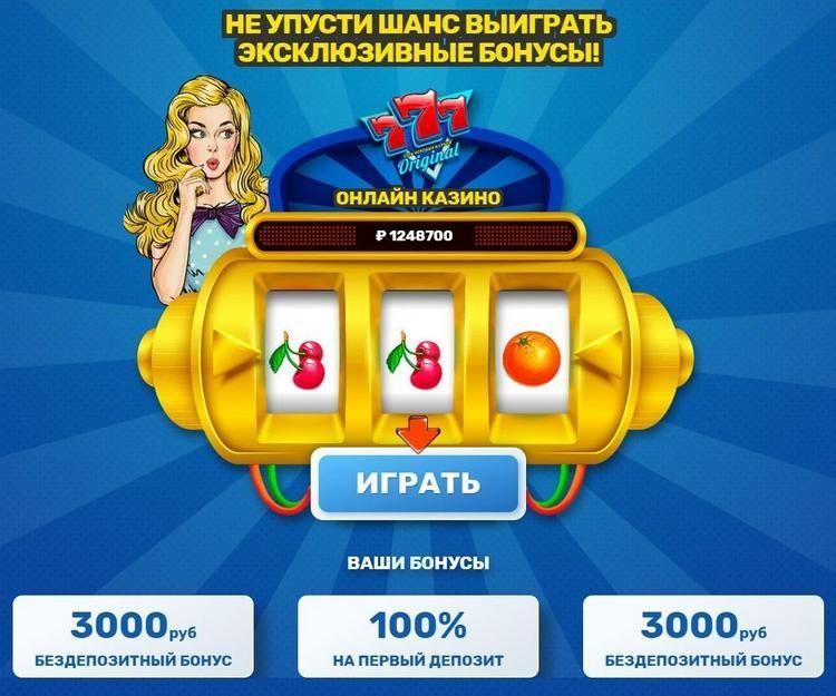 казино бездепозитным онлайн при с 2020 бонусом регистрации